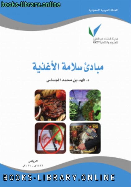 ❞ كتاب مبادىء سلامة الأغذية ❝  ⏤ د. فهد بن محمد الجساس - د. صلاح الدين عبدالله الأمين