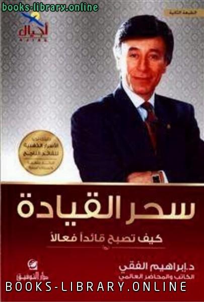 كتاب سحر القيادة