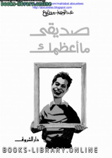 ❞ كتاب صديقي ما أعظمك ❝  ⏤ عبدالوهاب مطاوع