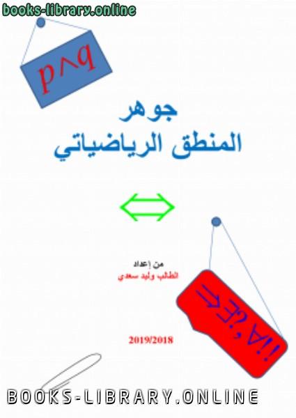 ❞ كتاب جوهر المنطق الرياضياتي ❝