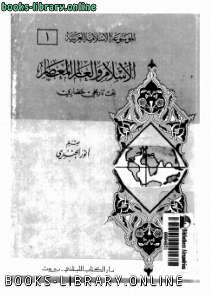 كتاب الإسلام والعالم المعاصر بحث تاريخي حضاري*