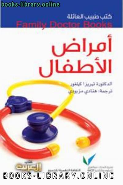 ❞ كتاب أمراض الأطفال ❝