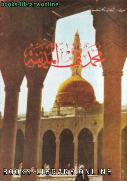 كتاب محمد صلى الله عليه وسلم في المدينة