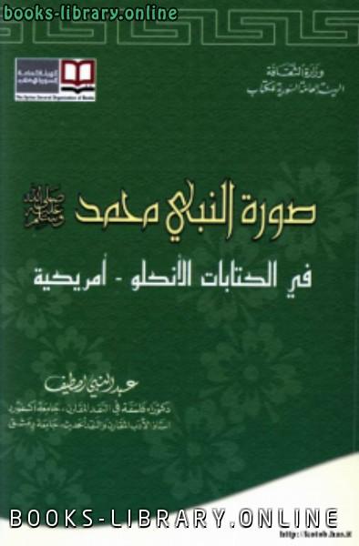 كتاب صورة النبي محمد صلى الله عليه وسلم في الات الأنكلو امريكية