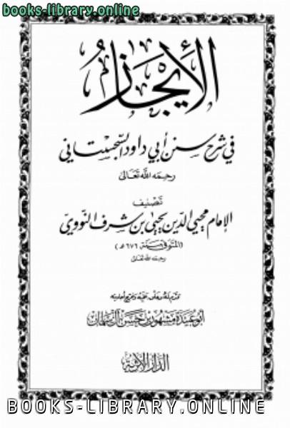 كتاب الإيجاز في شرح سنن أبي داود السجستاني