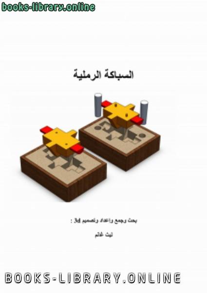 ❞ كتاب السباكة الرملية  ❝