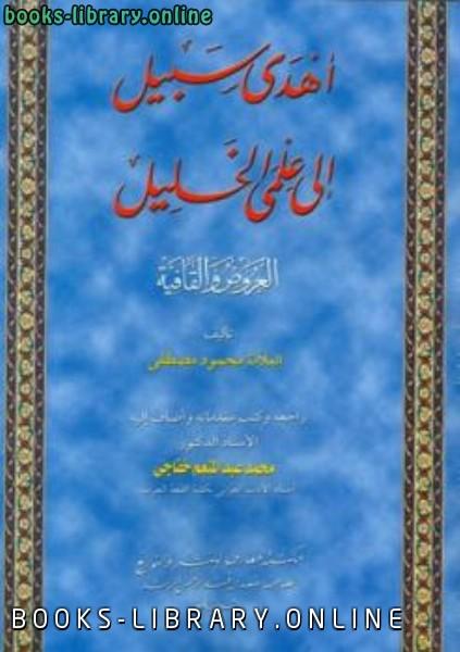 كتاب أهدى سبيل إلى علمي الخليل العروض والقافية تاليف خفاجى