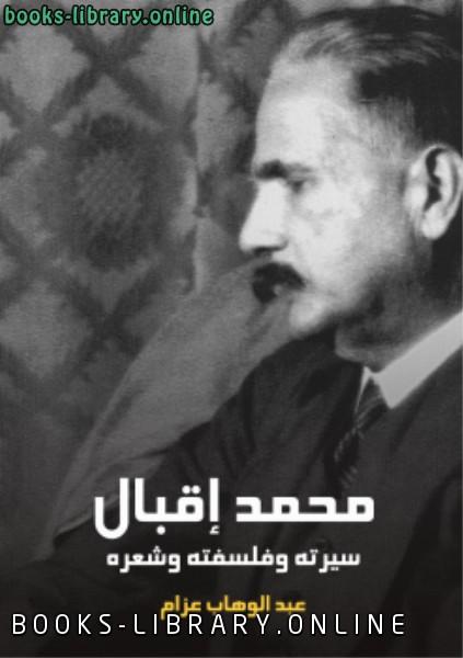 كتاب محمد إقبال سيرته وفلسفته وشعره