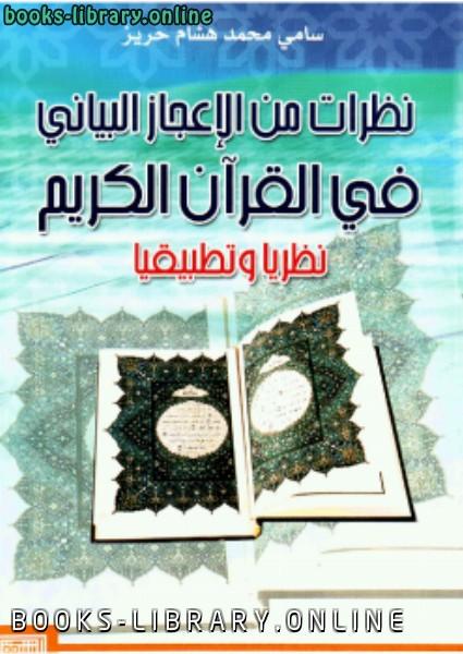 كتاب  نظرات من الإعجاز البياني في القرآن الكريم نظرياً وتطبيقياً