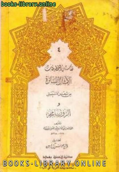 ❞ كتاب الأمثال السائرة من شعر المتنبي الروزنامجة ❝  ⏤ الصاحب بن عباد