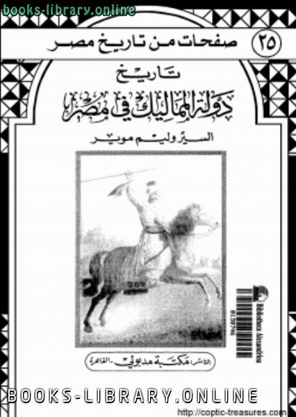 كتب تاريخ المماليك pdf