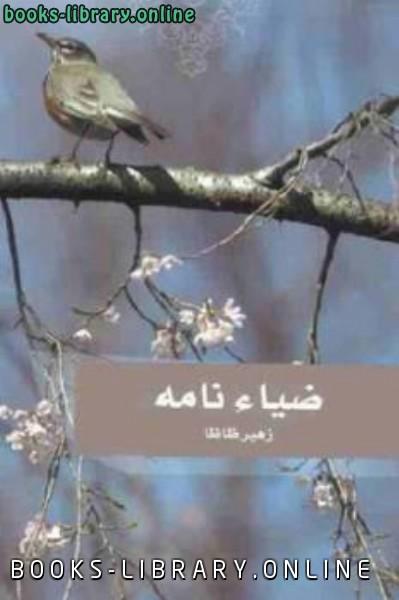 ❞ كتاب ضياء نامه شعر ❝