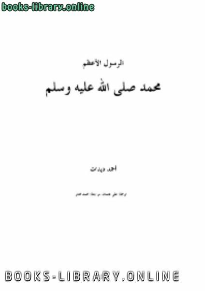 ❞ كتاب الرسول الاعظم: محمد صلى الله عليه وسلم pdf ❝  ⏤ أحمد ديدات