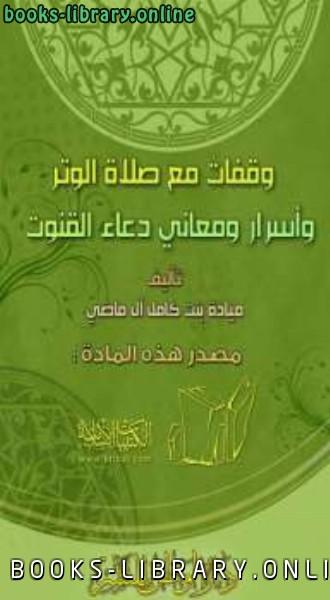 كتب إسلامية متنوعة مجاني للتحميل و القراءة 2021 Free PDF
