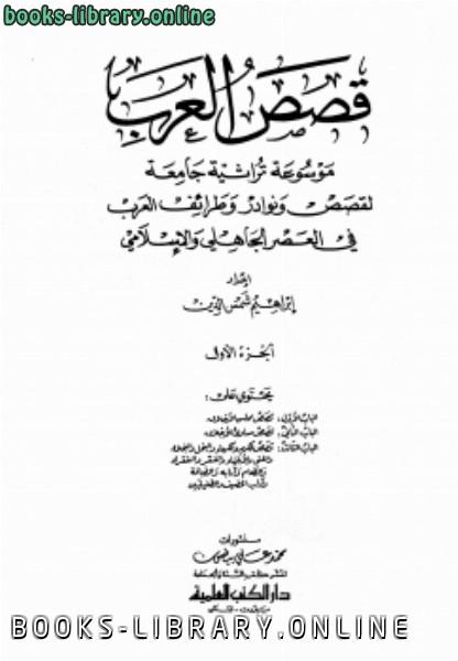 ❞ كتاب  قصص العرب مجلد 2 ❝  ⏤ إبراهيم شمس الدين