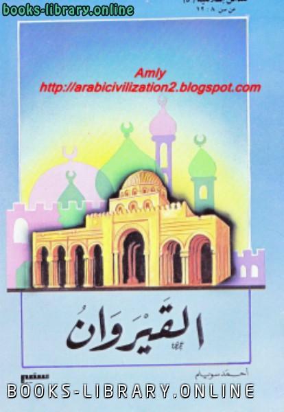 ❞ كتاب مدائن إسلامية القيروان ❝  ⏤ أحمد سويلم
