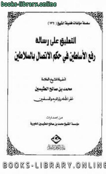 ❞ كتاب التعليق على رسالة رفع الأساطين في حكم الاتصال بالسلاطين ❝