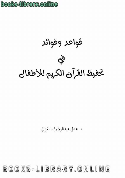 كتاب قواعد وفوائد في تحفيظ القرآن الكريم للأطفال