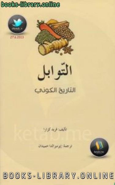 كتاب التوابل التاريخ الكوني