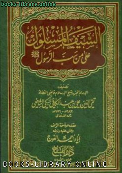 كتاب السيف المسلول على من سب الرسول