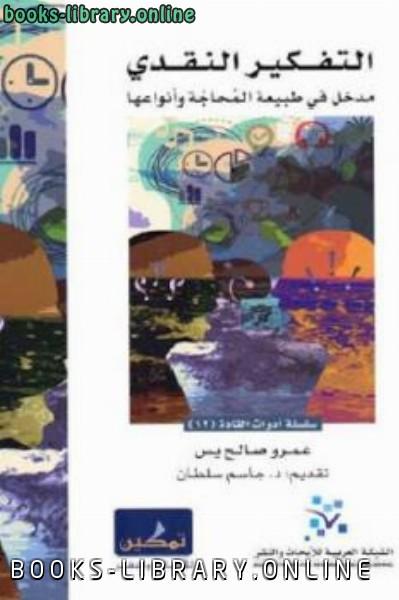 ❞ كتاب التفكير النقدي مدخل في طبيعة المحاجة وأنواعها ❝