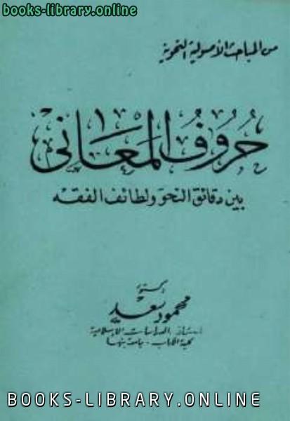 كتاب دكتور خالد عبد الملك pdf