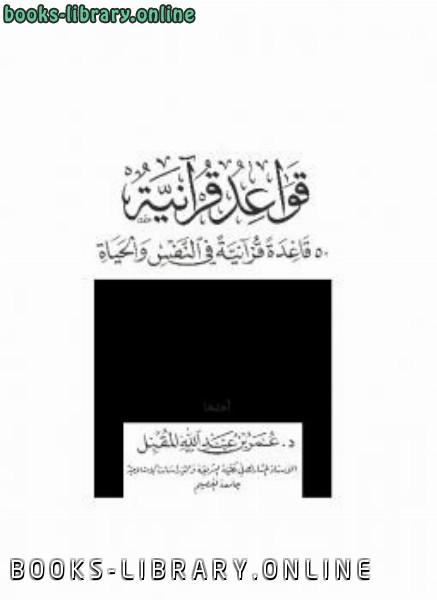 كتاب قواعد قرآنية