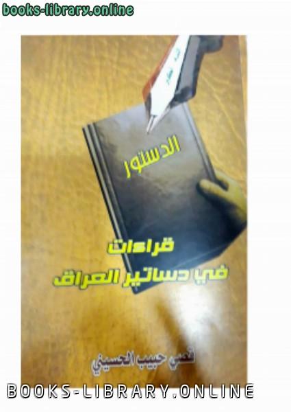 كتاب قراءات في دساتير العراق