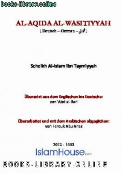 ❞ كتاب Al Aqida Al Wasitiyyah ❝  ⏤ أحمد بن عبد الحليم بن تيمية