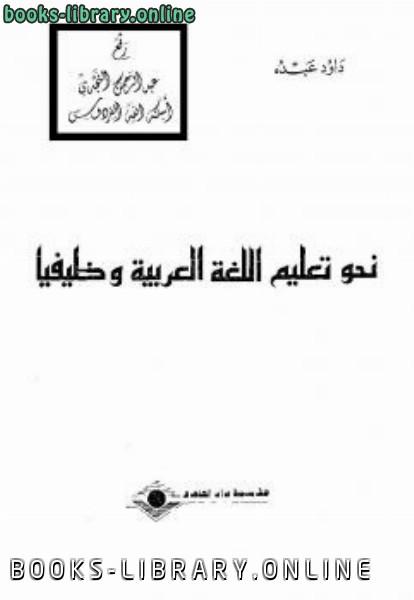كتاب نحو تعليم اللغة العربية وظيفيا داود عبده