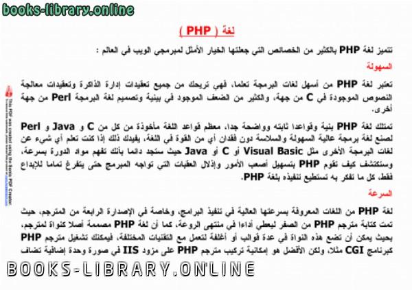 كتاب دروس في البي اتش بي PHP الدرس الأول