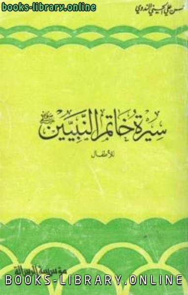 كتاب سيرة خاتم النبيين صلى الله عليه وسلم للأطفال
