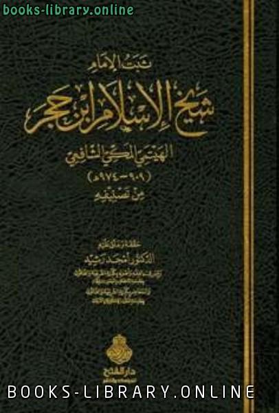 ❞ كتاب ثبت الإمام شيخ الإسلام ابن حجر الهيتمي المكي الشافعي ❝
