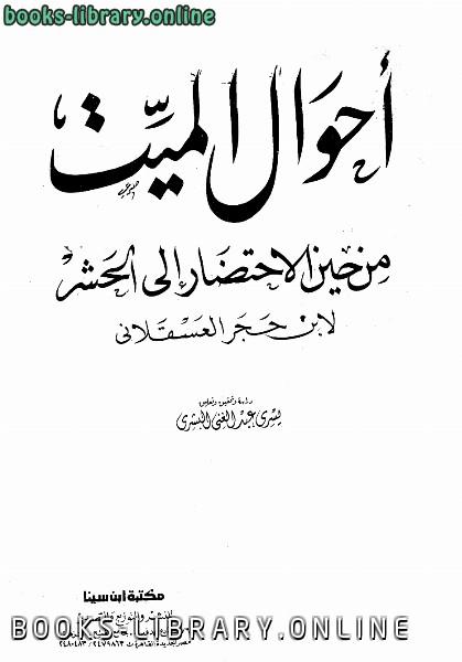 ❞ كتاب أحوال الميت من حين الإحتضار إلى الحشر ❝