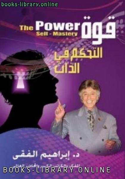 كتاب قوة التحكم فى الذات ل الفقي  The Power  Self-Mastery