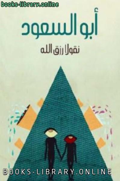 تحميل رواية خريف شجرة الرمان pdf مجانا