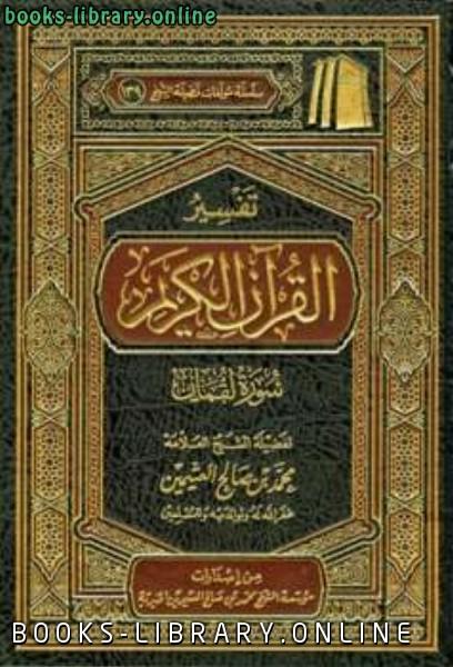 كتاب تفسير القرآن الكريم سورة لقمان