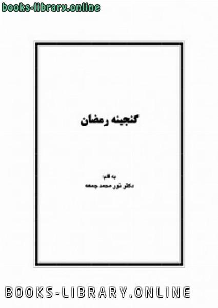 ❞ كتاب گنجینه رمضان ❝