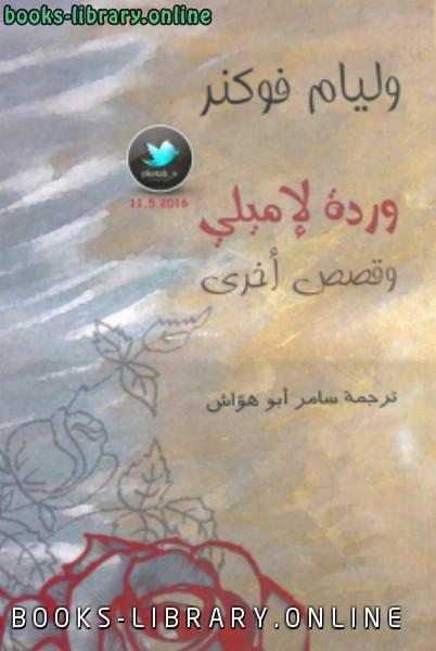 ❞ كتاب وردة لإميلي وقصص أخرى ❝