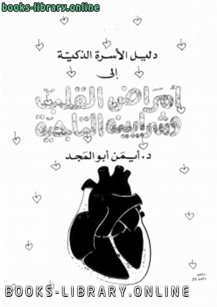 ❞ كتاب أمراض القلب والشرايين ❝  ⏤ أيمن أبو المجد