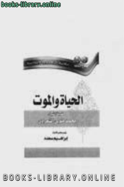 ❞ كتاب الحياة والموت الشيخ الشعراوى ❝