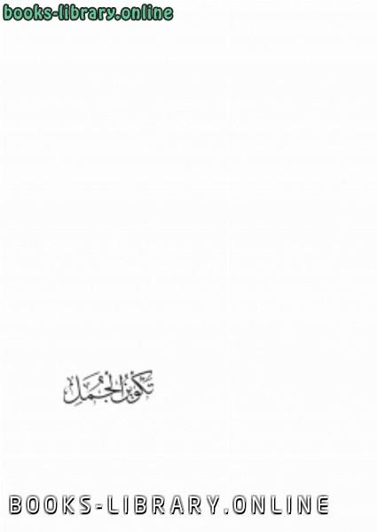 ❞ كتاب تكوين الجمل.. ❝  ⏤ ابن عبد الهادي البرهان ابن القيم مجموعة من العلماء