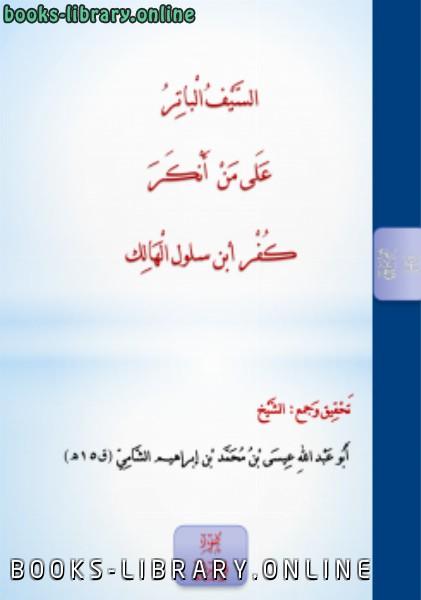❞ كتاب السيف الباتر على من أنكر كفر ابن سلول الهالك ❝  ⏤ أبو عبد الله بن ابراهيم