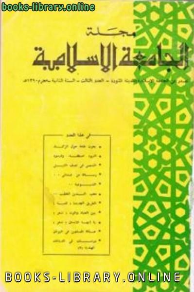 ❞ مجلة مجلة الجامعة الإسلامية السنةالثانية العدد الثالث محرم 1390هـ ❝