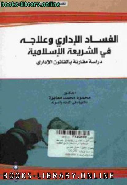 كتاب الفساد الإداري وعلاجه في الشريعة الإسلامية