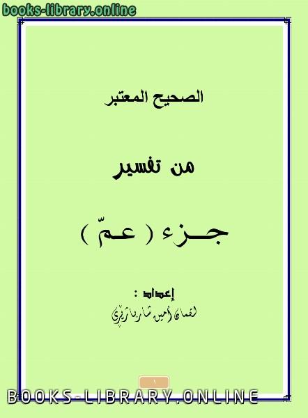 كتاب الصحيح المعتبر من تفسير جزء ( عمّ ) سورة النبأ