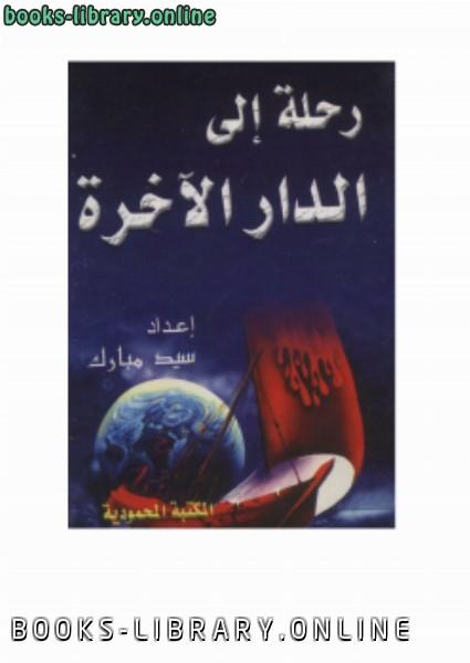 كتاب رحلة إلي الدار الآخرة