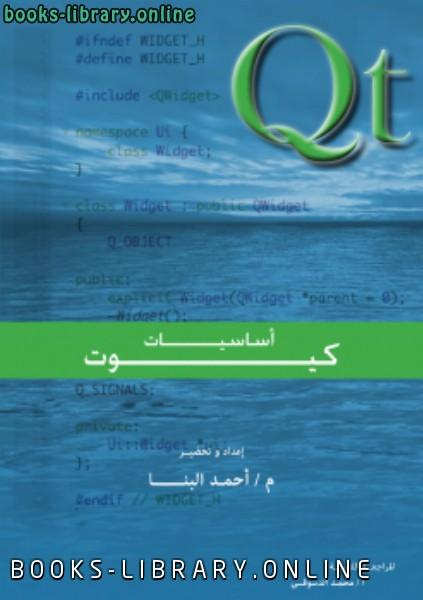 📖 حصريا قراءة كتاب c language made easy in arabic أونلاين
