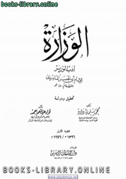 ❞ كتاب أدب الوزير .1 ❝