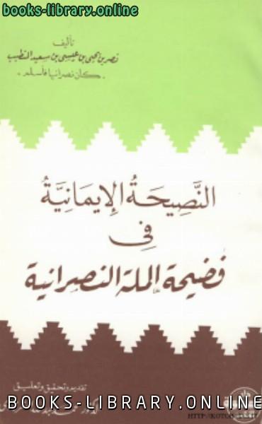 كتاب النصيحة الايمانية في فضيحة الملة النصرانية